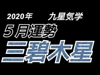 2020.5月運勢【三碧木星】