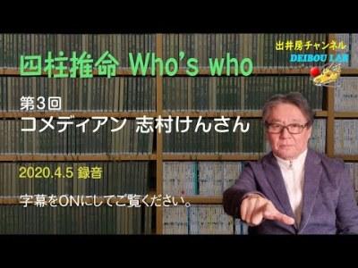 第3回 四柱推命 Who's Who「コメディアン 志村けんさん」