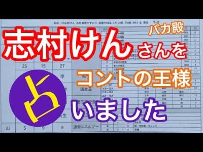【71】志村けんさんを占いました![四柱推命、算命学、0学]