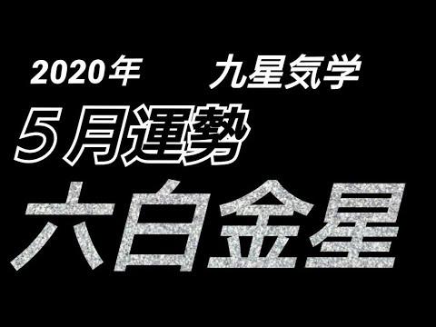2020.5月運勢【六白金星】