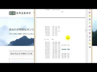 62-戊土守護神_P.102-103(算命学ソフトマスター・奥儀解説書)