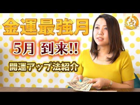 【金運最強の5月がやってきた!】今すぐ取り入れてほしい金運UP法を紹介します!