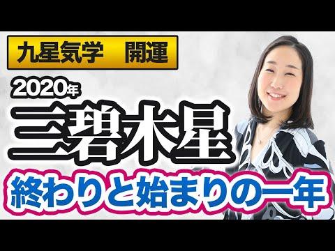 【占い】2020年三碧木星の運勢・九星気学【終わりと始まりの一年】