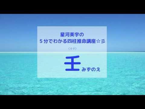 【十干の性質】壬(みずのえ)の性格・特徴・長所・短所・開運方法