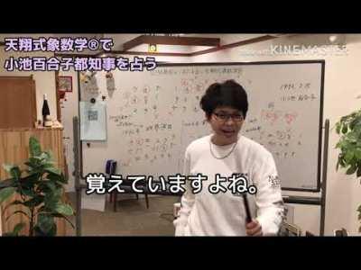 四柱推命より当たる占い天翔式象数学®︎で小池百合子東京都知事を占ってみた。