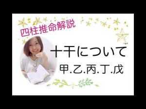 【四柱推命】十干について〜甲・乙・丙・丁・戊〜