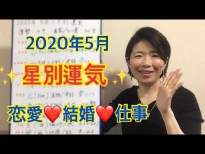 よく当たる 占い 2020年 5月 星別占い 恋愛 結婚 仕事 健康 四柱推命