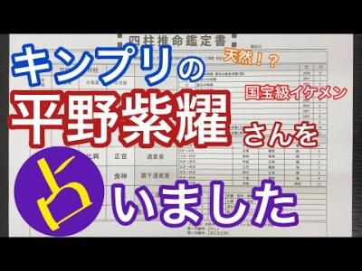 【60】King & Prince平野紫耀さんを占いました![四柱推命、算命学、0学]