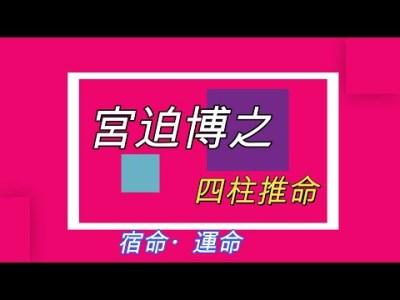 """宮迫博之はYouTuberで成功するのか?!【占い】""""四柱推命"""""""