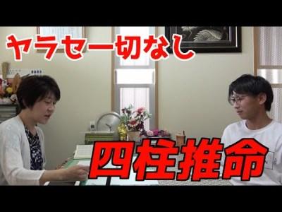 【占い検証】(ガチ)四柱推命・祐生奈々先生とは!?