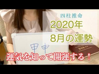 四柱推命2020年8月の運勢・五行タイプ別開運法
