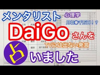【56】メンタリストDaiGoさんを占いました![四柱推命、算命学、0学]