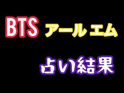 BTSのアールエムさんの占い結果!![四柱推命、算命学、0学](111)
