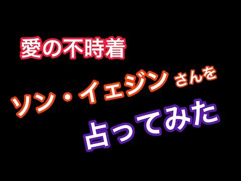愛の不時着のソン・イェジンさんの占い結果!![四柱推命、算命学、0学](146)