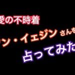 "<span class=""title"">愛の不時着のソン・イェジンさんの占い結果!![四柱推命、算命学、0学](146)</span>"