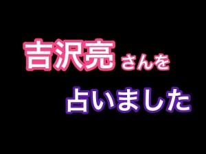吉沢亮さんの占い結果!![四柱推命、算命学、0学](122)