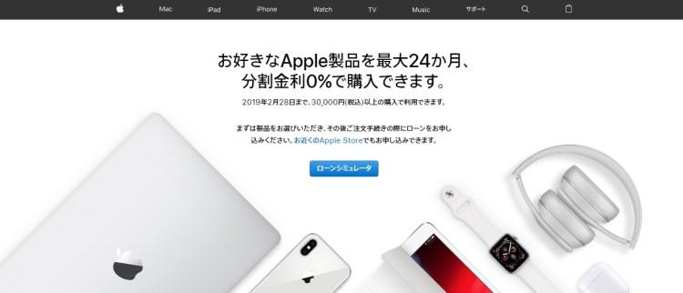 Apple金利0%キャンペーン