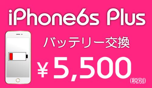 iPhone6sPlusバッテリー交換価格