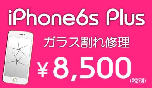 iPhone6sPlusガラス割れ修理価格