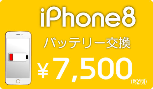 iPhone8バッテリー交換価格