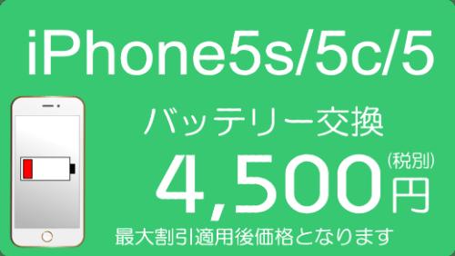 iPhone5シリーズのバッテリー交換修理価格