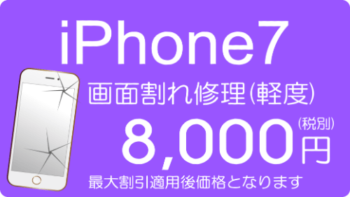iPhone7の画面割れ修理(軽度)価格
