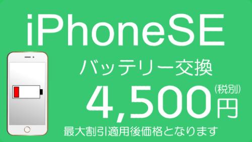 iPhoneSEのバッテリー交換修理価格