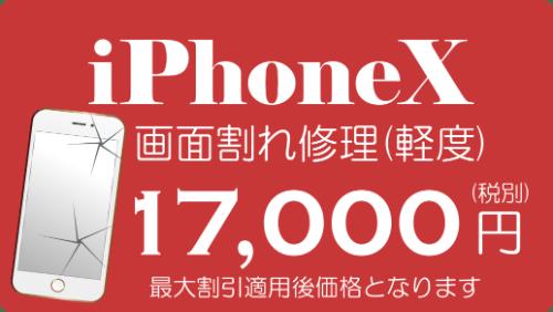 iPhoneX画面割れ修理価格