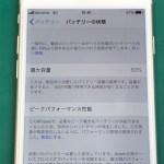 iPhone8のバッテリー状態