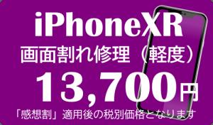 iPhoneXRの画面修理(ガラス割れ)
