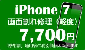 iPhone7の画面修理(ガラス割れ)
