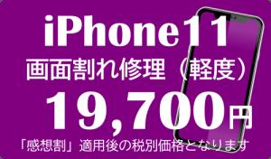 iPhone11の画面修理(ガラス割れ)