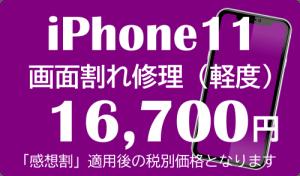 iPhone11画面割れ修理価格