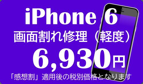 iPhone6 画面割れ(軽度)割引後修理価格