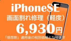 iPhoneSE(第1世代)画面割れ(軽度)割引後修理価格
