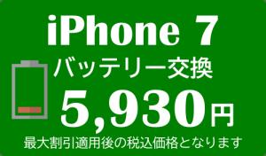 iPhone7 バッテリー交換割引後価格