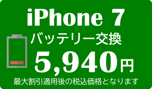iPhone7 バッテリー交換価格