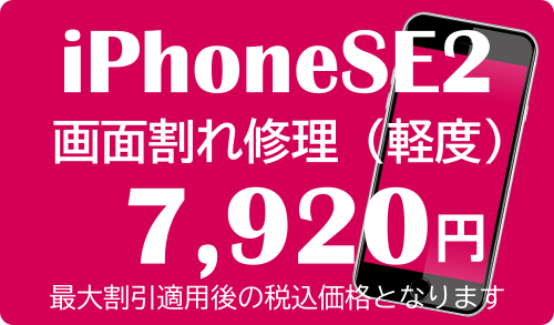iPhoneSE2 画面割れ(軽度)割引後修理価格