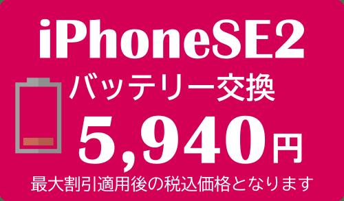 iPhoneSE2 バッテリー交換価格