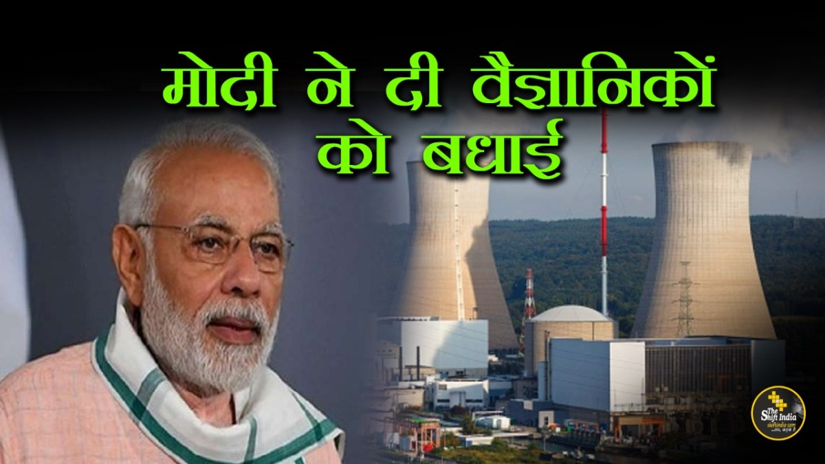 Prime Minister Narendra Modi has congratulated nuclear scientists for preparing the reactor of Kakrapar Nuclear Plant-3. This Kakrapar nuclear plant i