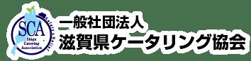 滋賀県ケータリング協会ロゴ