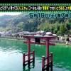 出川哲朗の充電させてもらえませんか?滋賀の白鬚神社や琵琶湖テラス、彦根城が5月19日・26日放送されるよ