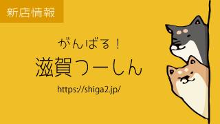 横浜家系ラーメン一魂家水口店が12月3日オープンみたい