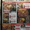 いきなりステーキ彦根店(彦根市長曽根南町)が2018年6月29日オープン予定です。