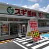 スギ薬局近江八幡北店(近江八幡市宮内町)が2018年6月21日オープンするよ!