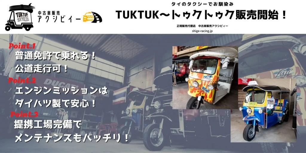 タイのタクシーでお馴染み TUKTUKトゥクトゥク 販売開始!