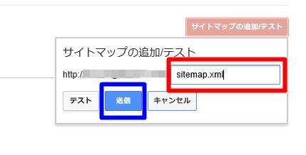 all in one seo packを使って検索エンジン用の xmlサイトマップ を作成