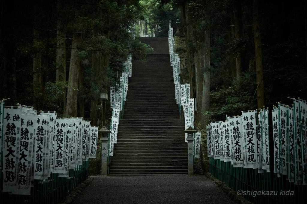 貴田茂和 shigekazu kida 熊野古道の熊野本宮大社