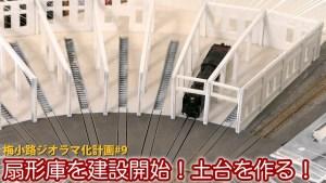 自作の扇形機関庫を組み立てる / 京都鉄道博物館