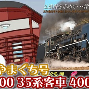 D51200 / 35系客車 / KATO / TOMIX